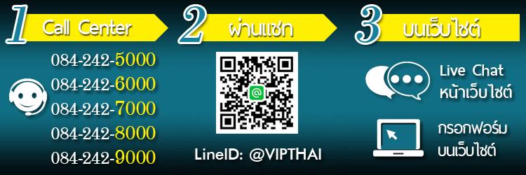 vip-thai-register